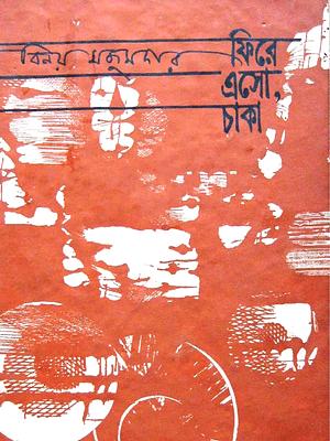 'ফিরে এসো, চাকা'র প্রচ্ছদ
