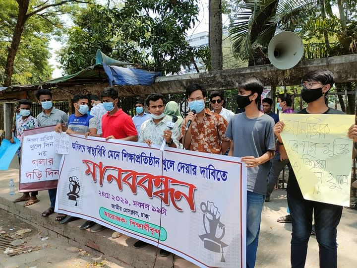 সোমবার রাজধানীর জাতীয় প্রেসক্লাবের সামনে অবিলম্বে স্বাস্থ্যবিধি মেনে শিক্ষাপ্রতিষ্ঠান খুলে দেওয়ার জন্য মানববন্ধন করা হয়