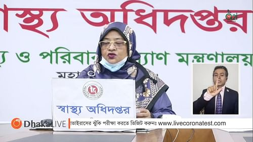 DGHS additional DG Nasima Sultana presents a bulletin on COVID-19 situation